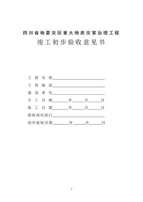 四川省地震灾区重大地质灾害治理工程(地灾表格).doc