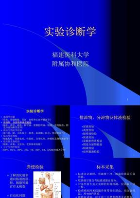 排泄物-分泌物和体液检查-诊断学第七版.ppt