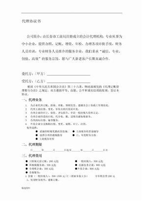 财务公司代理协议.doc