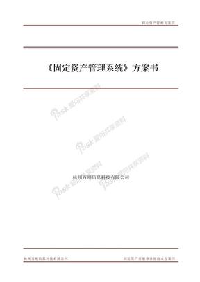 万潮固定资产管理实施方案书.doc