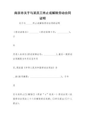 2021南京市关于与某员工终止或解除劳动合同证明