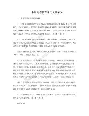 中国高等教育学历认证须知