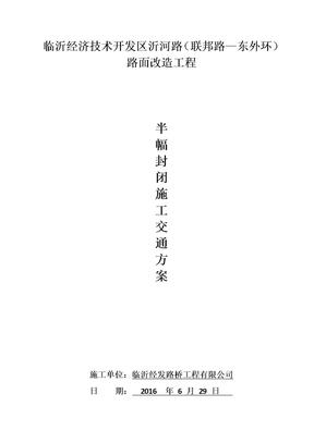 道路施工交通管制方案.doc