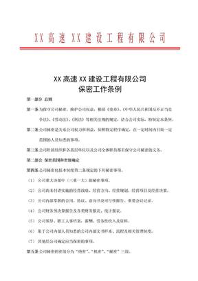 国有企业保密工作条例(样本).docx