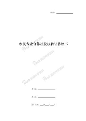 农民专业合作社股权转让协议书.doc