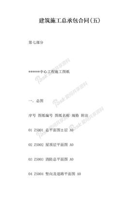 建筑施工总承包合同(五).doc