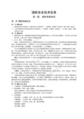2017消防安全技术实务重点笔记.doc