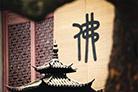 河北·迁安五里山佛教文化主题公园规…