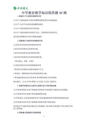2019中学教育知识与能力简答题40例.docx
