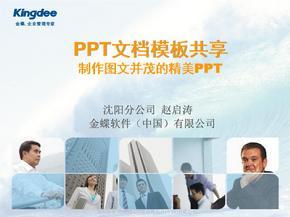 制作图文并茂的精美PPT模板(一).pptx