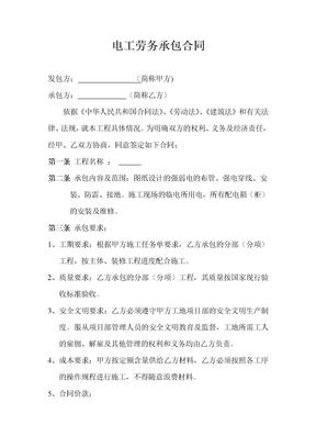 电工劳务承包合同.doc
