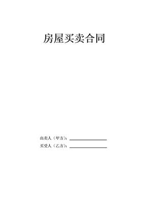 房屋买卖合同(个人交易完美版).doc