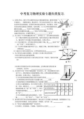 2019-2020年九年级物理复习:中考物理复习实验专题归类复习.doc