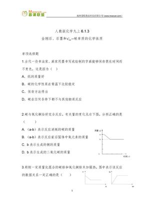 人教版化学九年级上第六章习题44 6.1.3金刚石、石墨和C60-碳单质的化学性质.docx