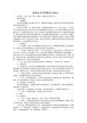 公文写作格式与范例大全(DOC).doc