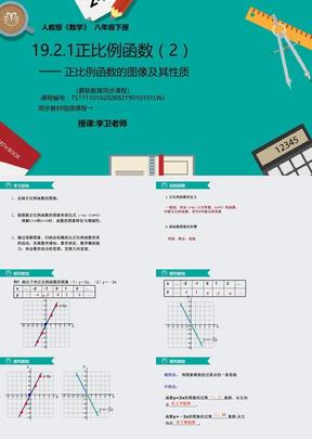 人教版数学八年级下第十九章19.2.1正比例函数(2)正比例函数的图像及其性质.pptx
