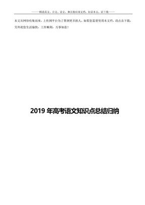2019年高考语文知识点总结归纳.doc