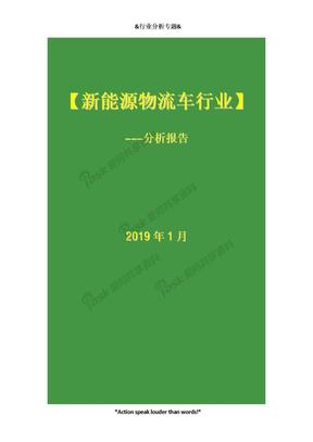 2019年新能源物流车行业分析报告(27y).doc