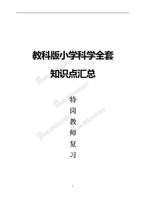 教科版小学科学全套知识点汇总特岗教师考试.doc