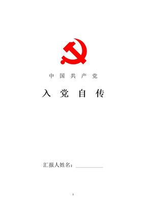 企业员工个人入党自传范文.doc