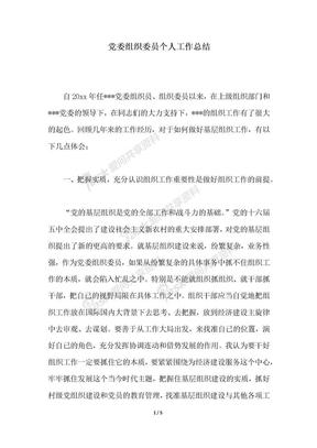 2018年党委组织委员个人工作总结.docx