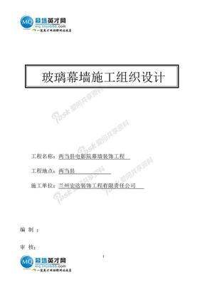 (新版)隐框玻璃幕墙施工组织设计方案(完整).doc