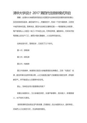 清华大学设计 2017第四代住房新模式开启.doc.doc