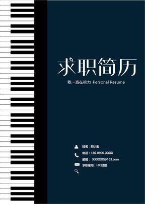 人事行政简历WORD模板(可修改).docx