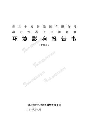 环境影响评价报告公示:动力锂离子电池环评报告.docx