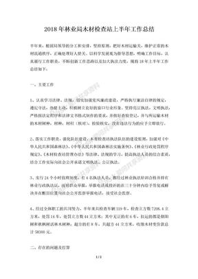 2018年林业局木材检查站上半年工作总结.docx