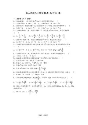 人教版数学九年级上第二十一章21.2.1配方法(2)  配套习题.doc