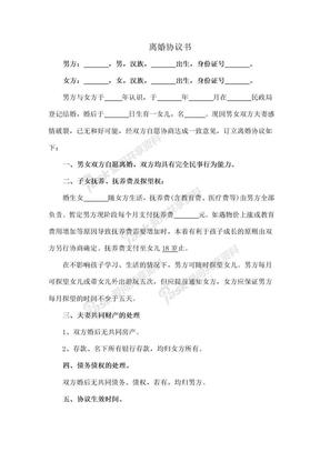 2019年最新最新男方净身出户离婚协议书(律师推荐).doc