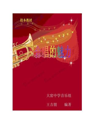 中学音乐校本教材《合唱的魅力》.doc