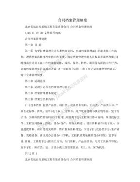 合同档案世爵注册地址制度