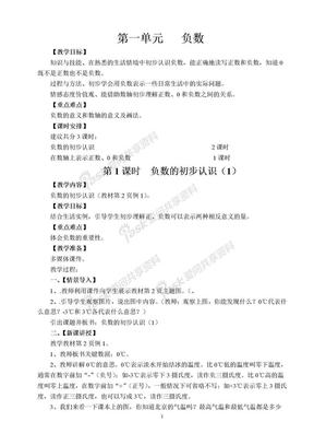 新课标人教版六年级下册数学教案全集-(带三维目标).doc