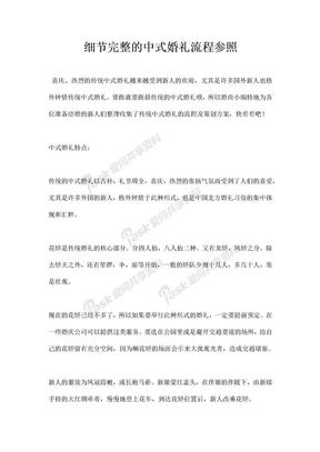 细节完整的中式婚礼流程参照.docx