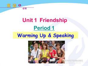 高中英语必修一Unit1整体课件.ppt