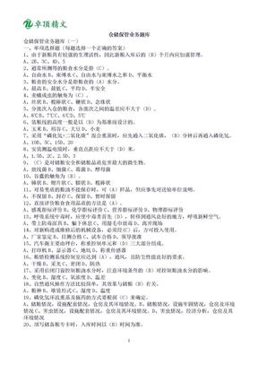 2019粮油保管员考试题库.doc