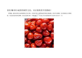 祖传50种小咸菜的制作方法-以后做酱菜不用愁啦!.doc