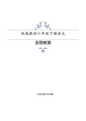 统编教材部编人教版六年级下册语文全册教案 (6).docx