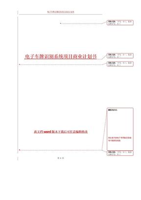 电子车牌识别系统项目商业计划书.doc