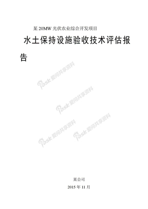 某光伏发电项目水土保持设施验收技术评估报告.doc