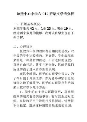小学六年级1班语文学情分析.doc