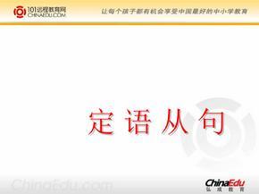 高中英语语法(句法)多媒体教学-定语从句ppt课件_9.ppt