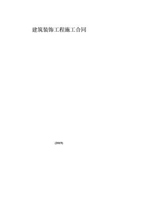建筑装饰工程施工合同(2019标准版) 修改版.doc