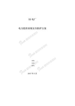 xx电厂电力监控系统安全防护方案模版1.docx