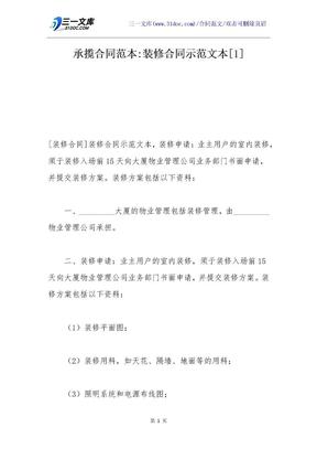 承揽合同范本-装修合同示范文本[1].docx