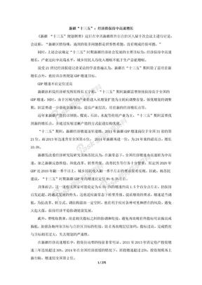 """部分主要省份""""十三五""""规划汇总.docx"""