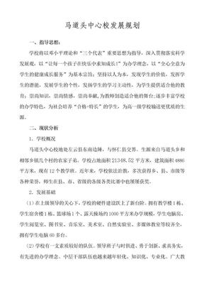 农村中心小学三年发展规划.doc.doc