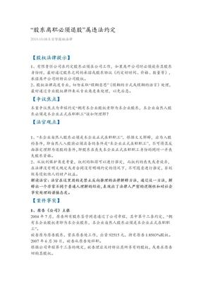 """""""股东离职必须退股""""属违法约定.doc"""